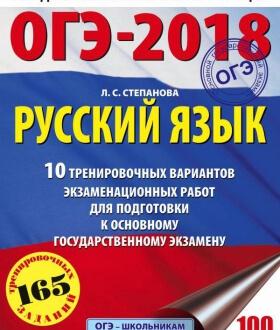 русский 2019