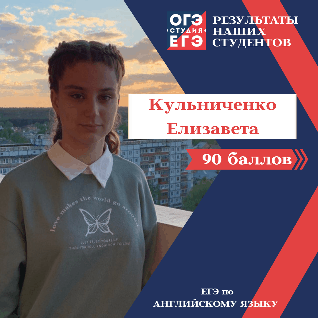 Англ Кульниченко Елизавета