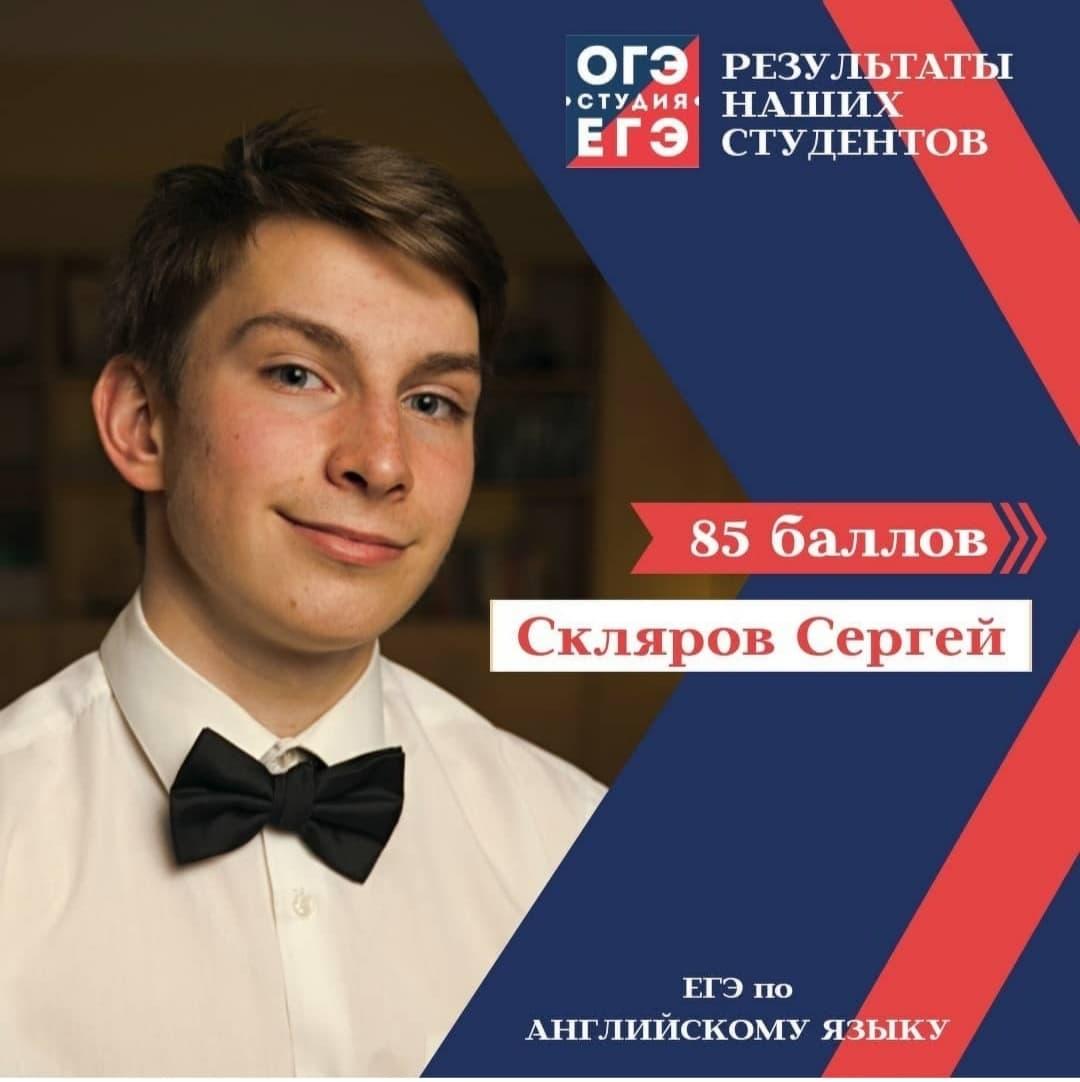 Англ Скляров Сергей_