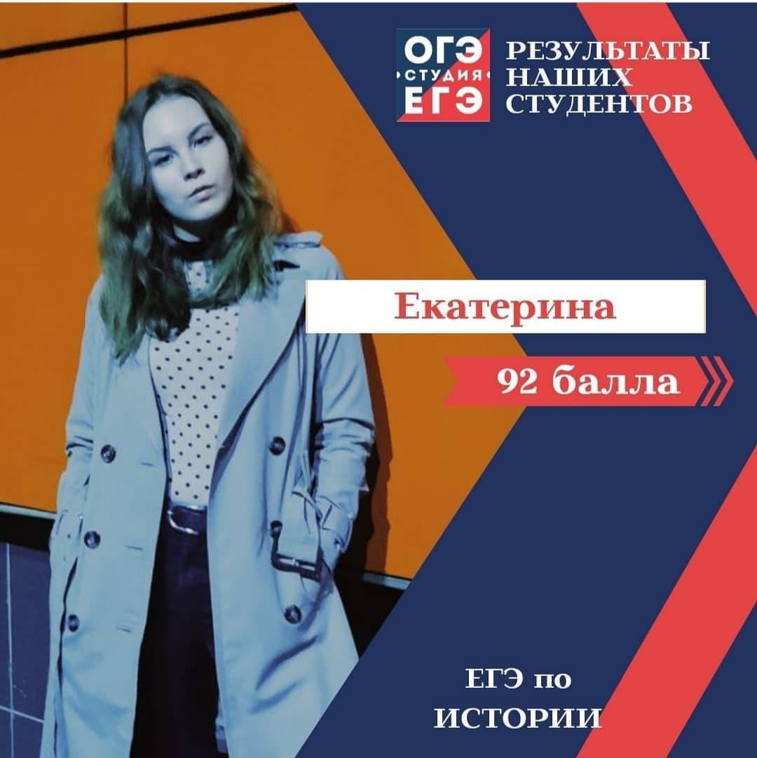 История Екатерина_